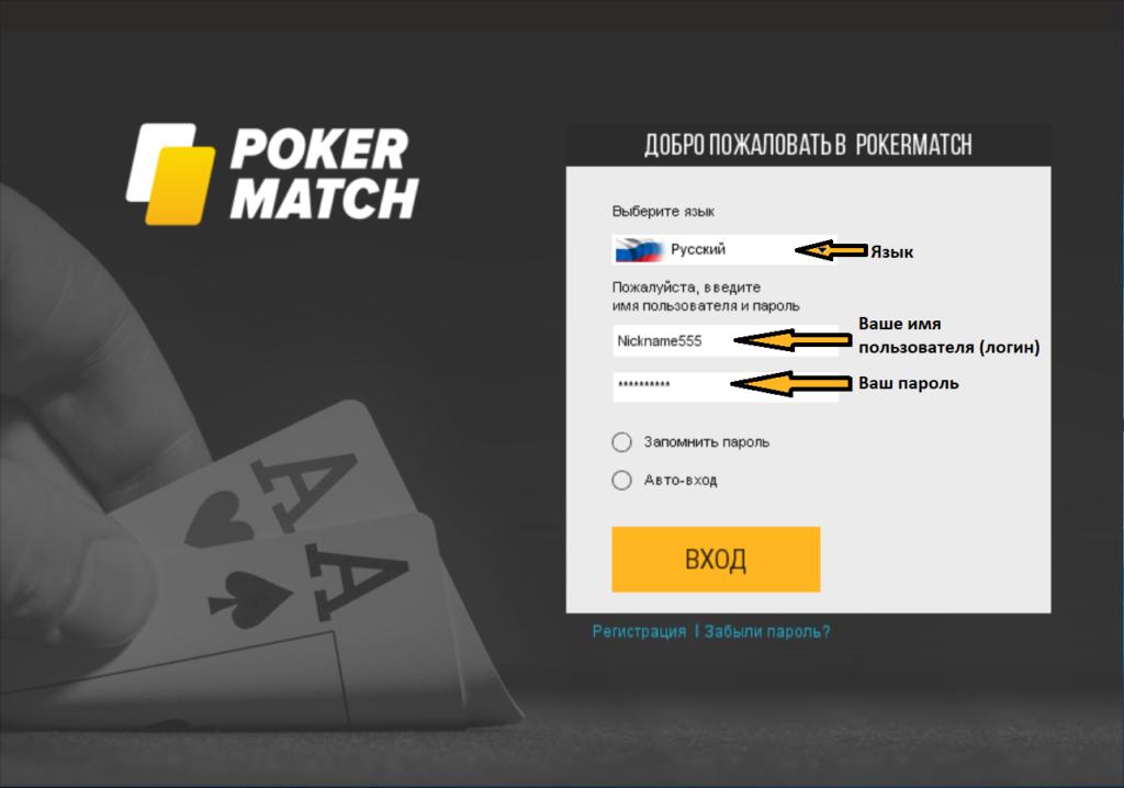 Сайт Pokermatch_2