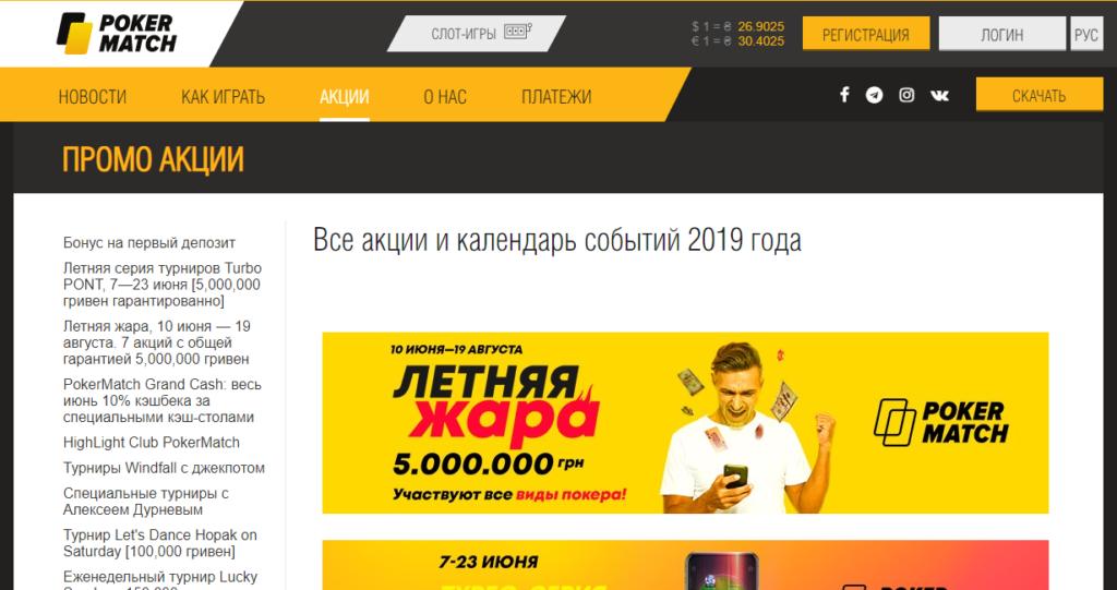 Сайт Pokermatch_3